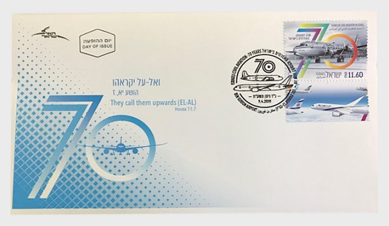 70 Years of Civil Aviation in Israel - First Day Cover