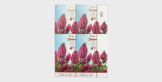 Spring Flowers - (Trifolium Purpureum) - Tab Block - Block of 4