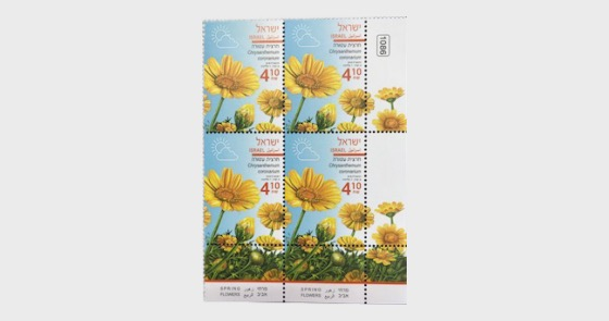 Spring Flowers - (Chrysanthemum Coronarium) - Tab Block - Block of 4