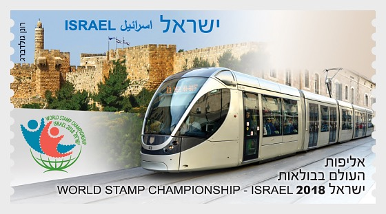 ATM Label - World Stamp Championship Israel 2018 - Set