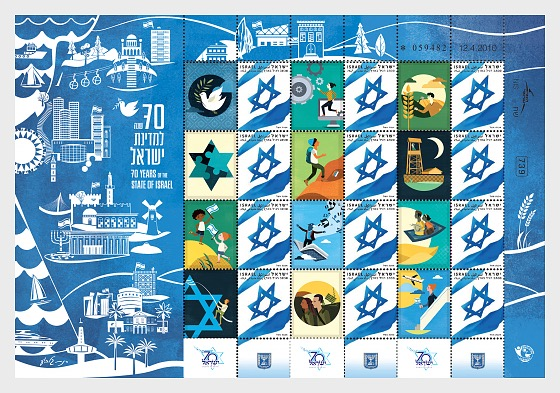 70 Years of State of Israel - Sheetlets