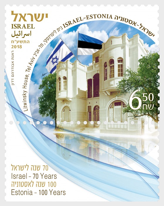 Israel - Estonia Joint Issue - Set