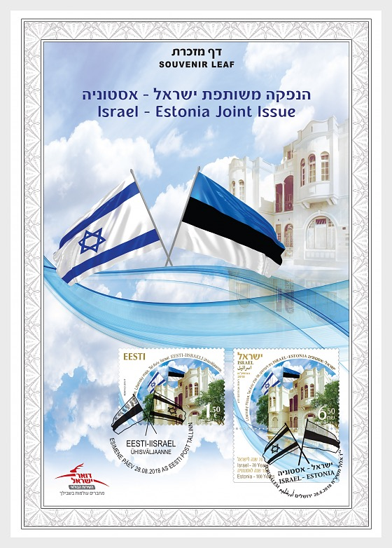 Israel - Estonia Joint Issue - (Souvenir Leaf) - Collectibles