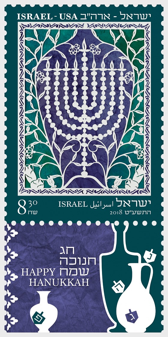 Israel - US Joint Issue - Happy Hanukkah - Set