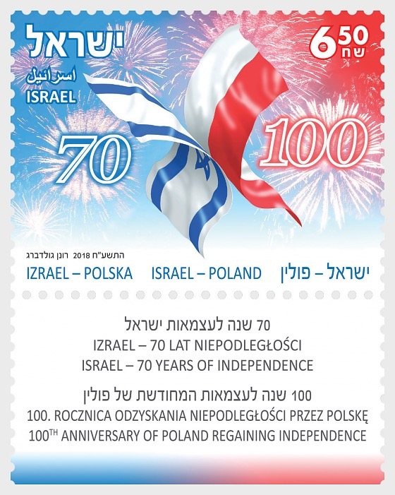 Israel - Poland Joint Issue - Set