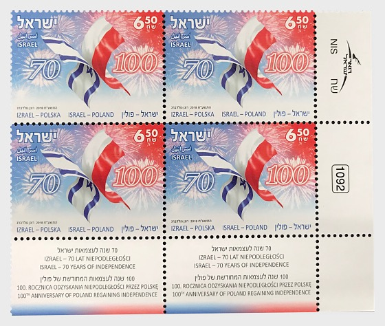 Israel - Poland Joint Issue - (Tab Block) - Block of 4
