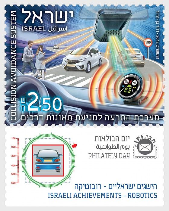Israeili Achievements Robotics Avoidance System - Set