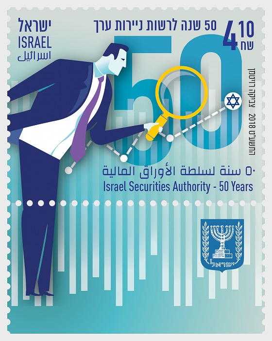 Israel Securities Authority 50 Years - Set