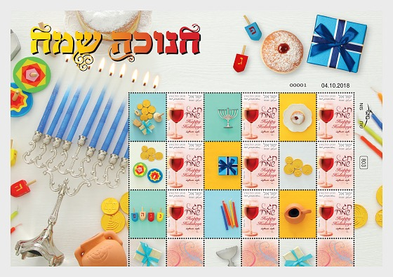My Own Stamp Sheet Hannukah  2018 - Sheetlets