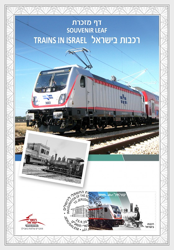 ATM Trains In Israel - Collectibles