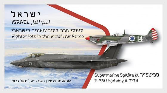 以色列空军的战斗机 - 套票