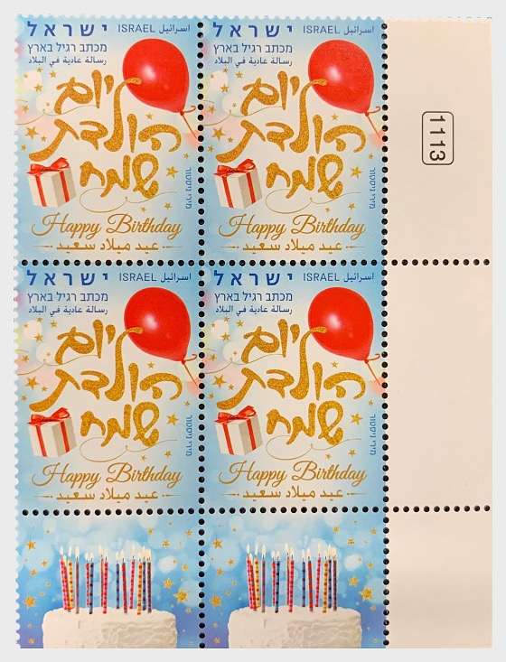 Greetings – Happy Birthday Definitive Stamp - Tab Block of 4 - Block of 4