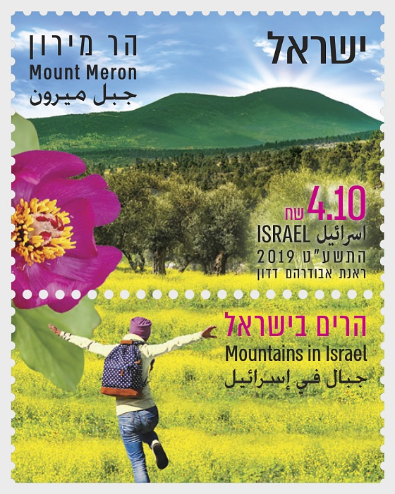 在以色列的山脉 - 套票