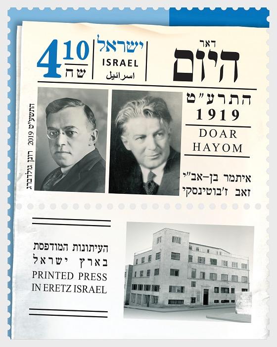 Printed Press in Eretz Israel - Doar Hayo - Set