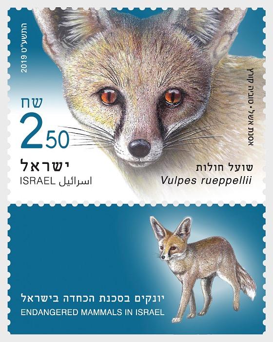 以色列的濒临灭绝的哺乳动物 - 套票