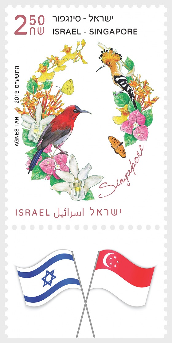 Israel - Singapore Joint Issue - Singapore Stamp - Set