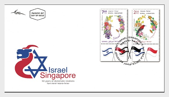 Israel - Singapore Joint Issue - First Day Cover