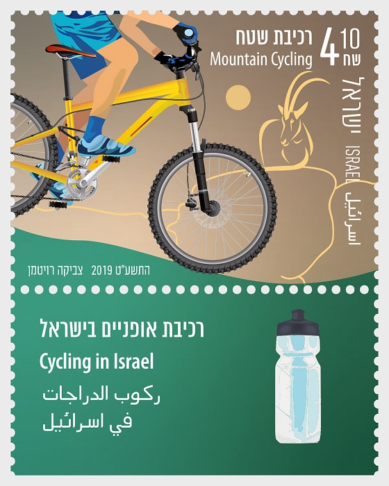 Cycling in Israel - Mountain Biking - Set