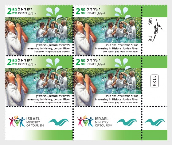 Tourism in Israel - Immersing in History - Tab Block - Block of 4