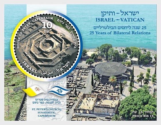 Israel - Vatican Joint Issue - Miniature Sheet