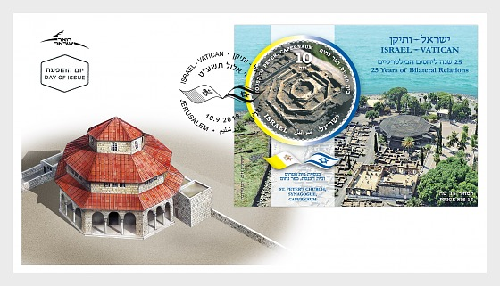 Israel - Vatican Joint Issue - First Day Cover