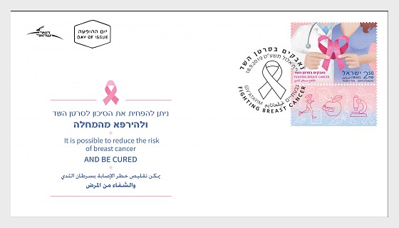Fighting Breast Cancer - First Day Cover