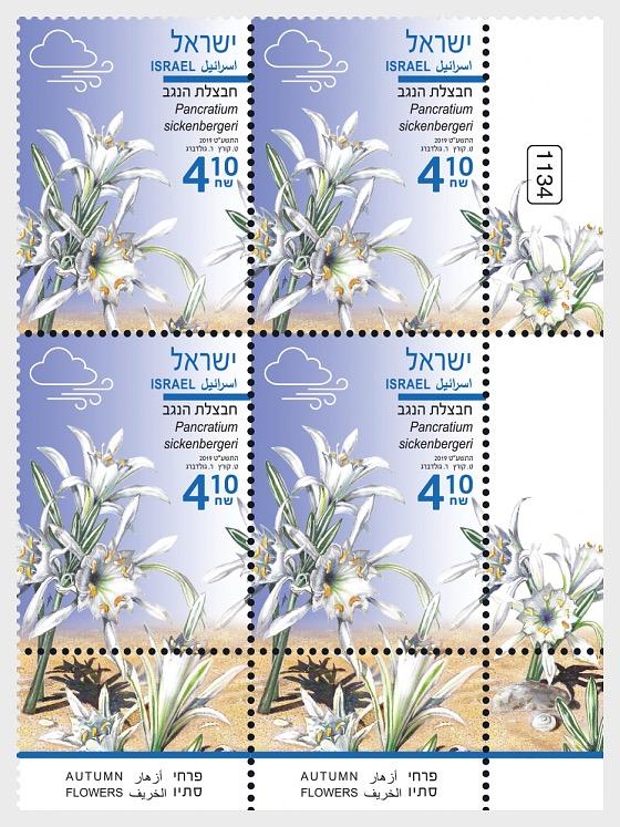 Autumn Flowers - Pancratium Sickenbergeri - Tab Block - Block of 4