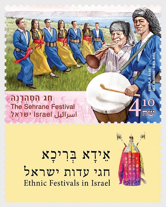 Festivales Étnicos en Israel - El Festival Sehrane - Series