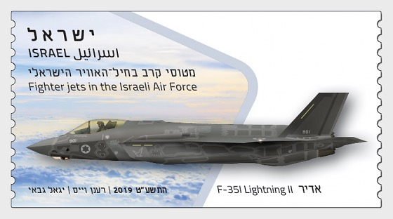 ATM Label - F-35I Lightning II - 套票