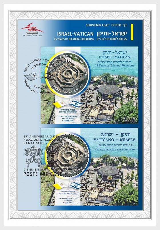 Israel - Vatican Joint Issue - Souvenir Leaf - Collectibles