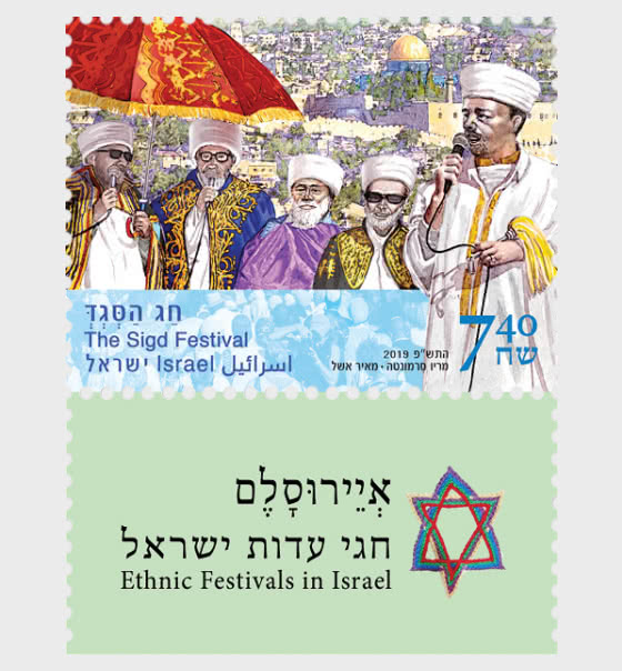 Ethnic Festivals in Israel - The Sign Fe - Set