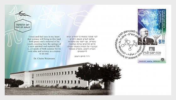 Weizmann Institute of Science 70th Anniversary - First Day Cover