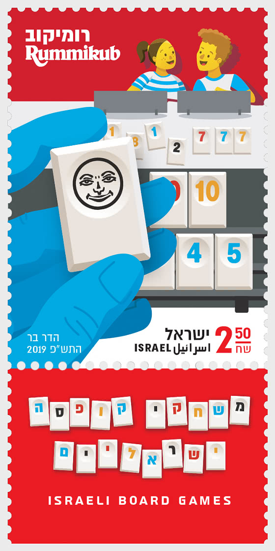 以色列棋盘游戏 - 套票