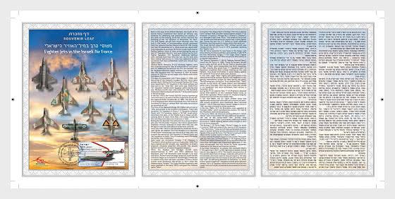 以色列空军的战斗机 - 收藏品