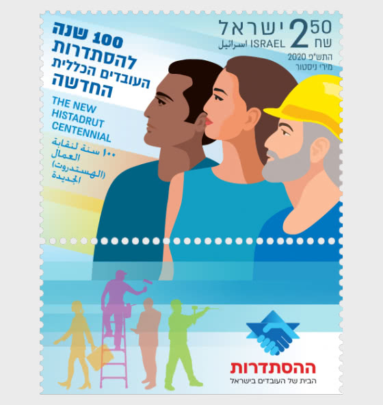 The New Histadrut Centennial - Set