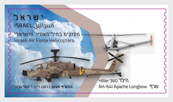 ATM Label 2020 - Fighter Helicopter - 64I Apache Longbow - Serie