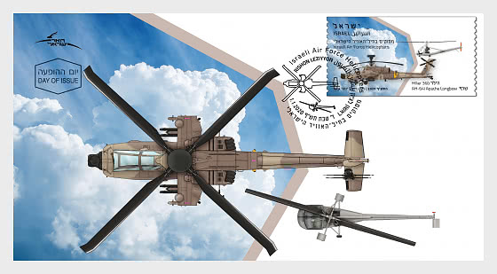 ATM Label 2020 - Fighter Helicopter - 64I Apache Longbow - 首日封