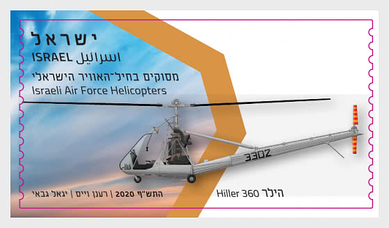 ATM Label 2020 - Fighter Helicopter- Hiller 360 - Set of 6 - Set