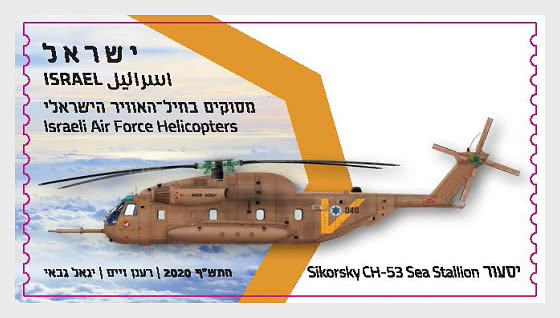 ATM Label - Sikorsky CH-53 Sea Stallion - 套票