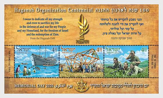 2020年阵亡将士纪念日-哈加纳组织百周年纪念 - 小型张