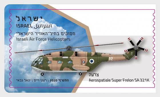 ATM Label - Aerospatiale Super Frelon SA 321K - 套票