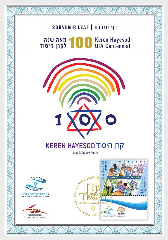 Hadmaya Keren Hayesod - 收藏品