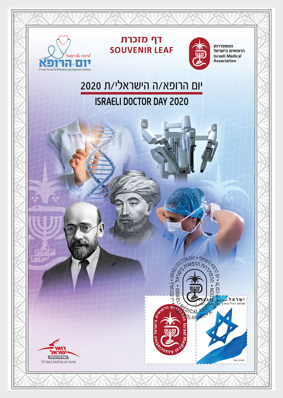 Souvenir Leaf - Israeli Doctor Day 2020 - Collectibles