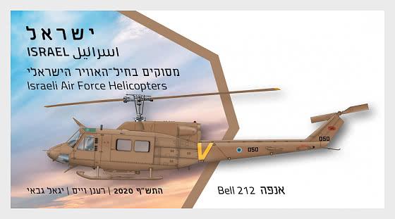ATM Label -Bell 212 Huey - 套票