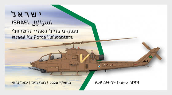 ATM Label - Bell AH-1F Cobra - 套票