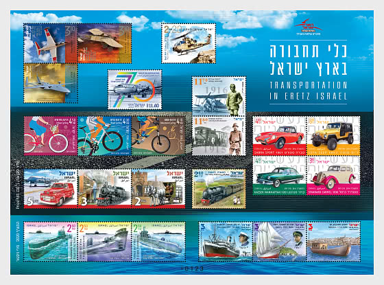Transportation 2020 - Souvenir Sheet