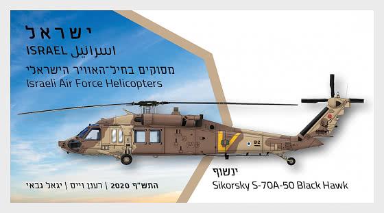 ATM Label Sikorsky S- 70A -50- Blackhawk - Series