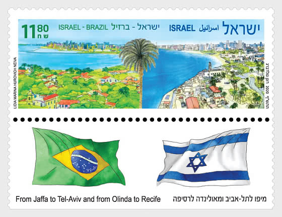 Israel-Brazil Joint Issue - Set