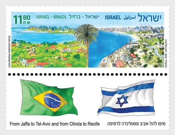 以色列和巴西的联合发行 - 套票