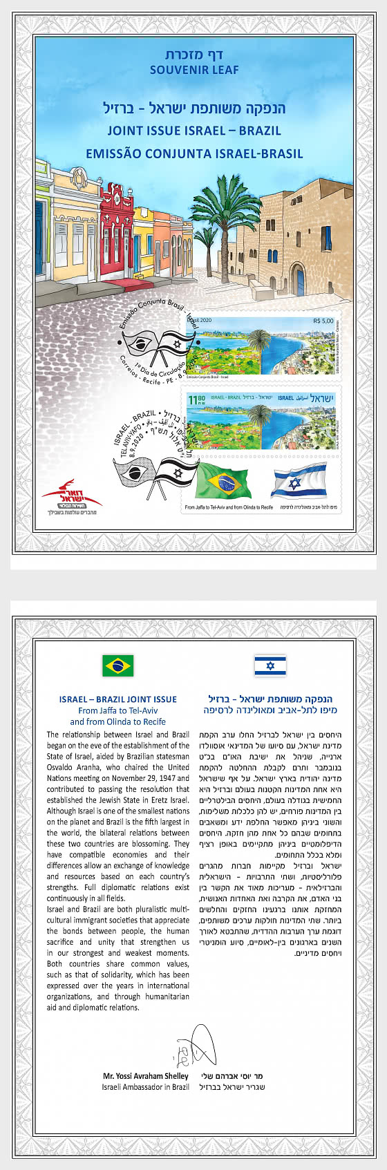 Israel-Brazil Joint Issue - Organisational Souvenir Leaf - Collectibles